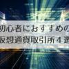 初心者におすすめの仮想通貨取引所4選