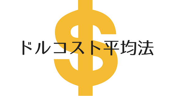 ドルコスト平均法