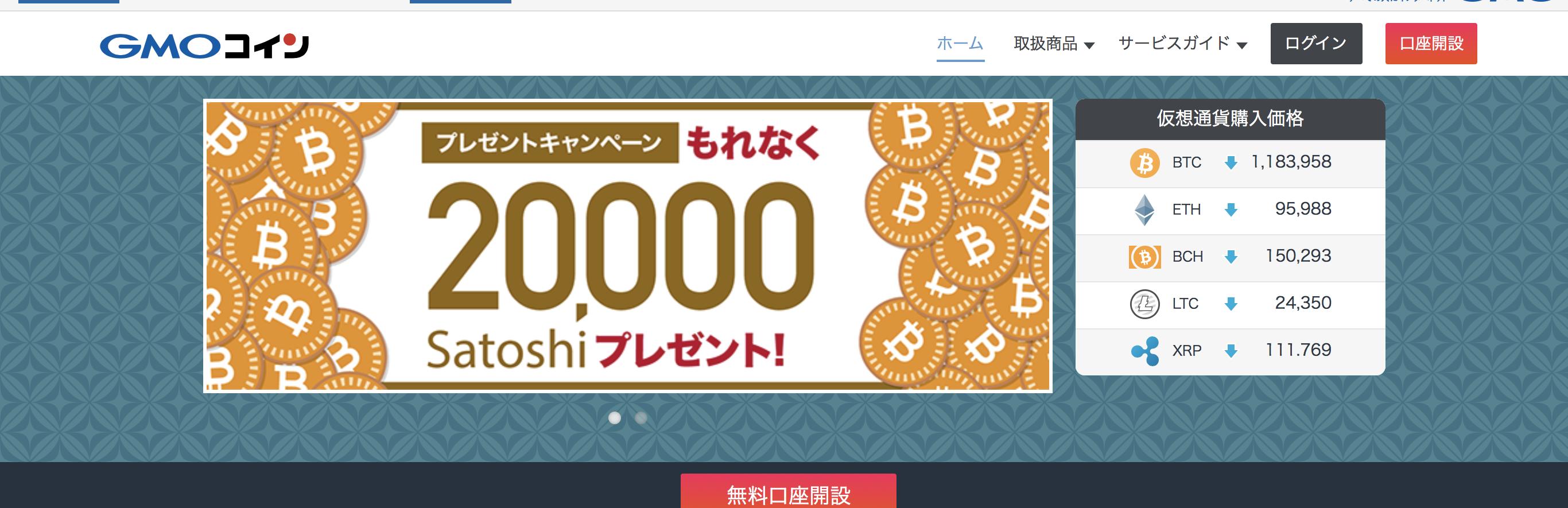 GMOコインHPのトップページ画像