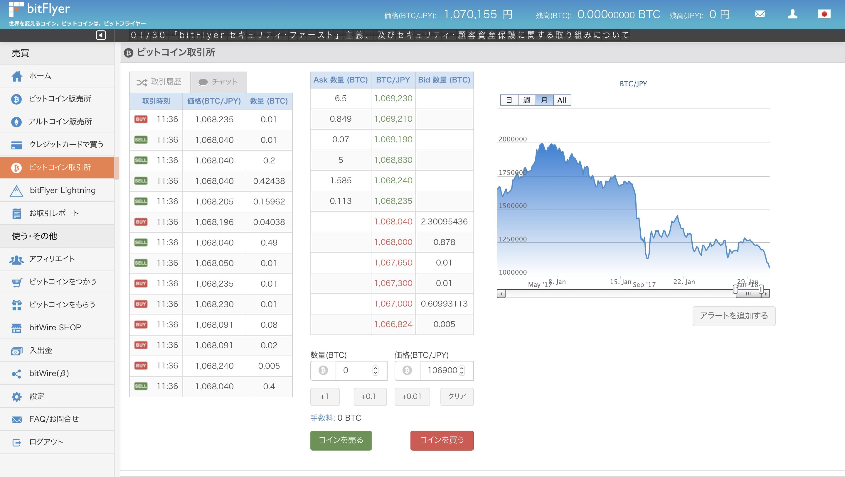 ビットコイン取引所のページ