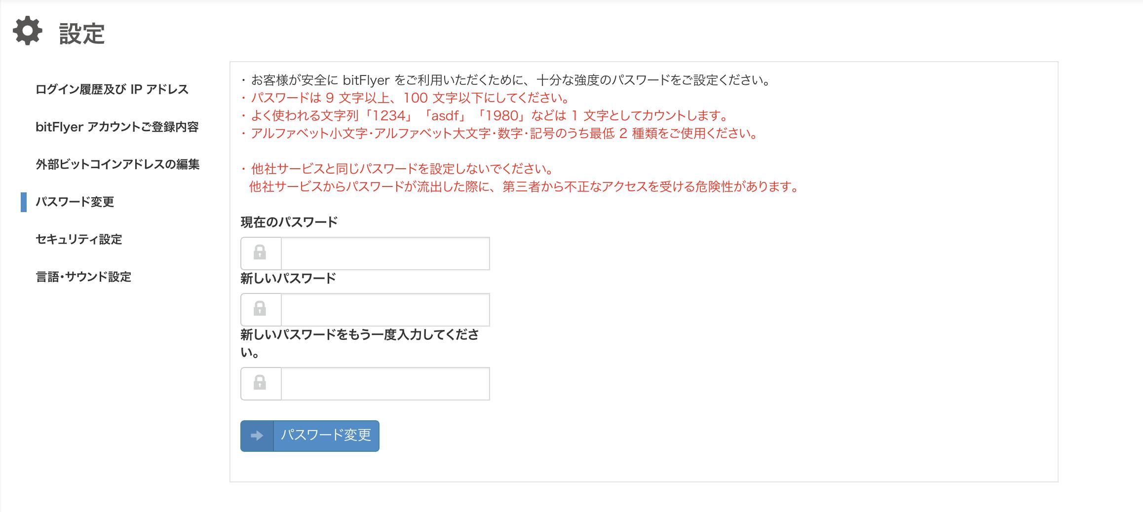 パスワード変更の画面
