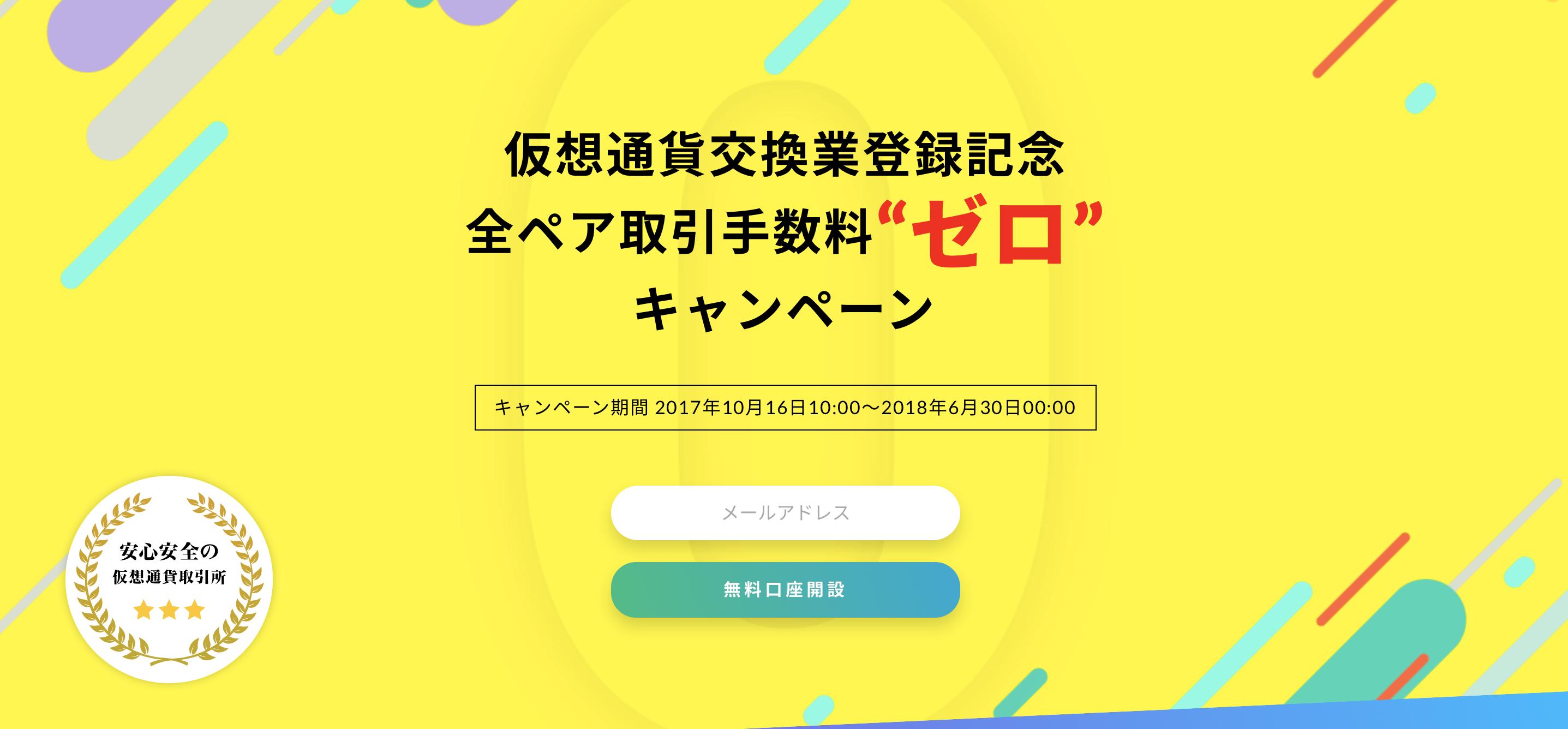 bitbank(ビットバンク)HPのトップページ画像