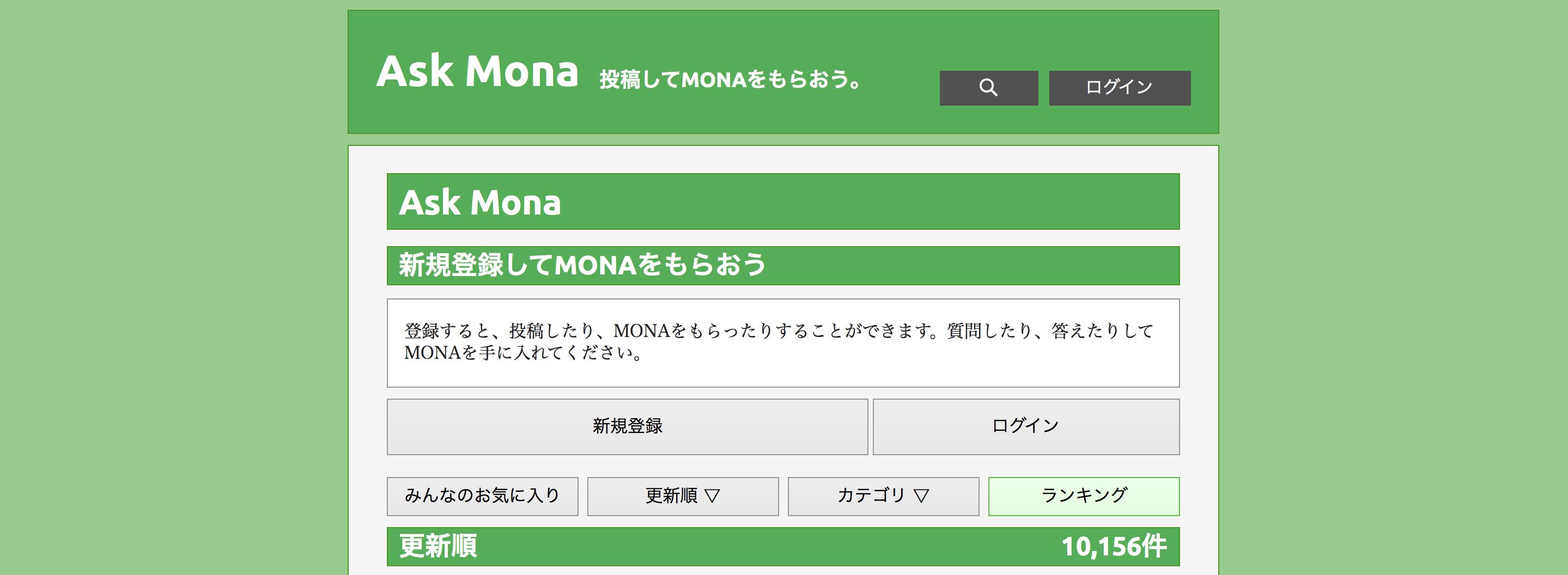 Ask Mona(アスクモナー)トップページ
