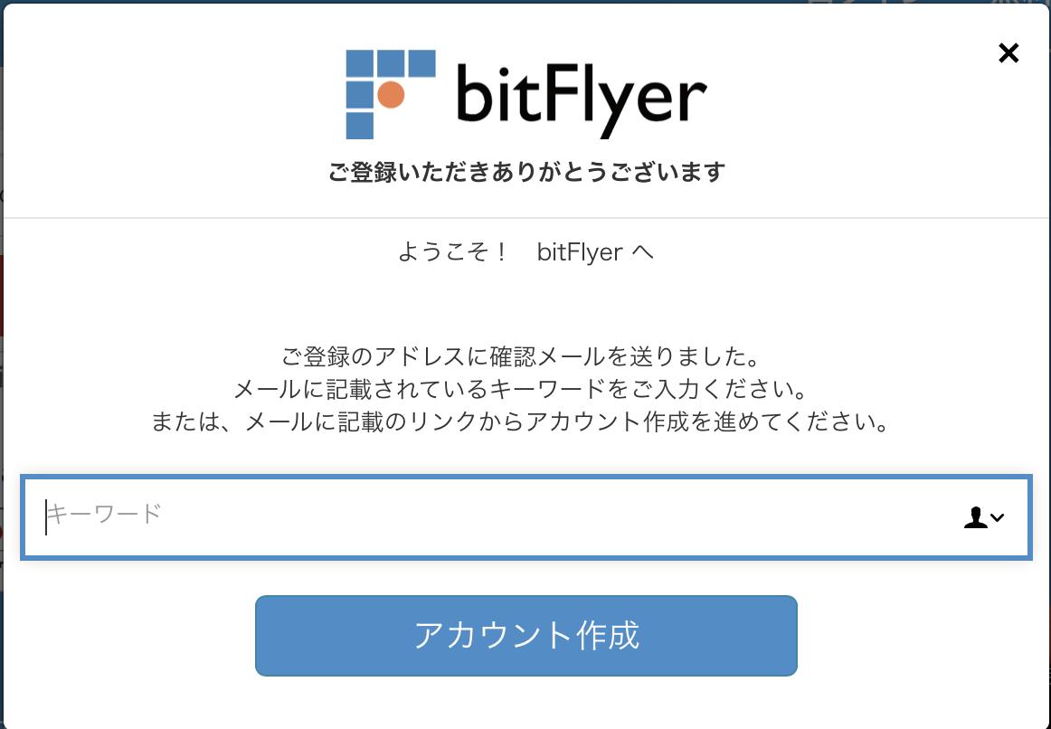 bitFlyer(ビットフライヤー)キーワードの入力画面