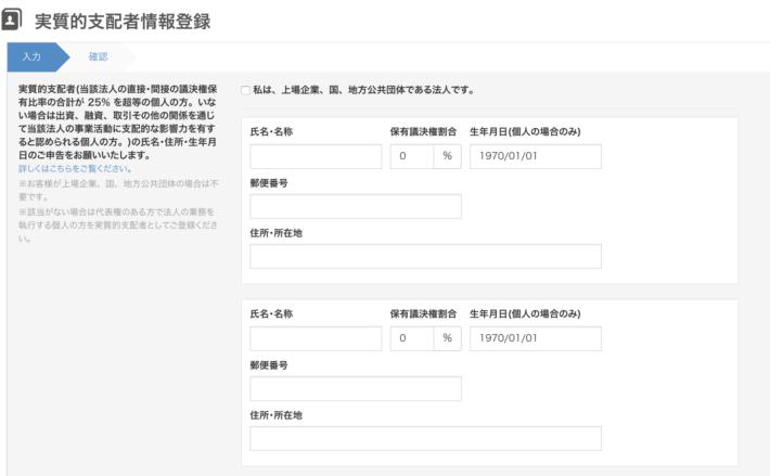 実質的支配者情報の登録画面
