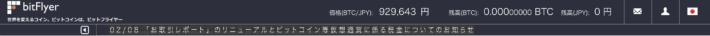 bitFlyer(ビットフライヤー)法人アカウントのトップ画面