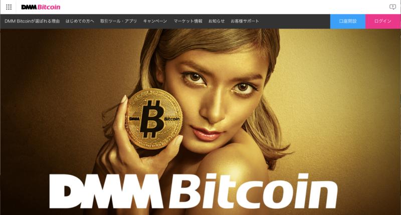 DMM bitcoinトップ画面