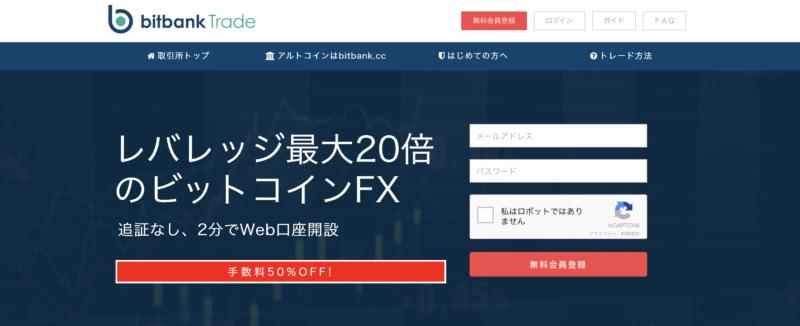 bitbank tradeのトップ画面
