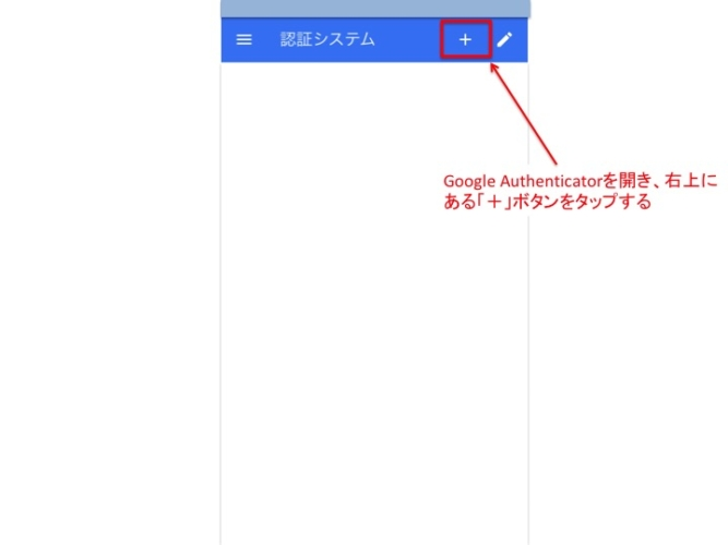 GoogleAuthenticatorの画面