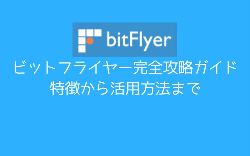 【アイキャッチ】ビットフライヤー完全攻略ガイド