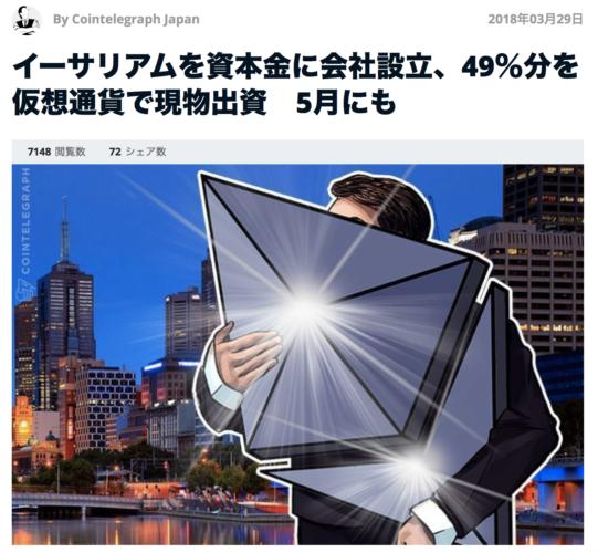 コインテレグラフの記事の画像キャプチャ「イーサリアムを資本金に会社設立、49%を現物出資 5月にも」