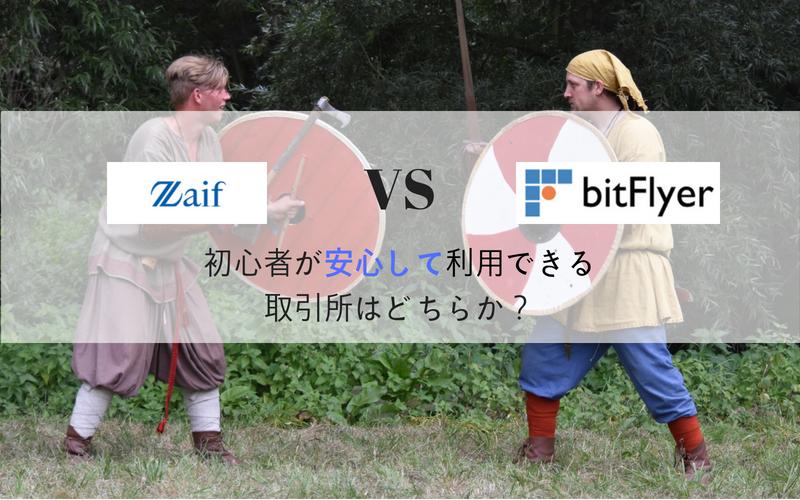 ZaifとbitFlyer、初心者が安心して利用できる取引所はどちらか?