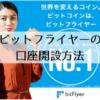bitFlyer(ビットフライヤー)での口座開設の方法を解説